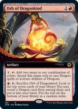 オーブ・オヴ・ドラゴンカインド/Orb of Dragonkind (拡張アート版) 【英語版】 [AFR-赤R]