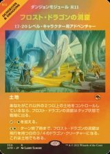 [FOIL] フロスト・ドラゴンの洞窟/Cave of the Frost Dragon (ショーケース版, コレクターブースター版) 【日本語版】 [AFR-土地R]