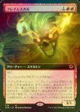 [FOIL] フレイムスカル/Flameskull (拡張アート版, コレクターブースター版) 【日本語版】 [AFR-赤MR]