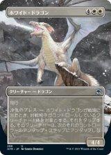 ホワイト・ドラゴン/White Dragon (全面アート版) 【日本語版】 [AFR-白U]