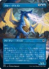 ブルー・ドラゴン/Blue Dragon (全面アート版) 【日本語版】 [AFR-青U]