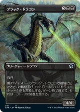 ブラック・ドラゴン/Black Dragon (全面アート版) 【日本語版】 [AFR-黒U]