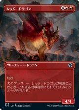 レッド・ドラゴン/Red Dragon (全面アート版) 【日本語版】 [AFR-赤U]