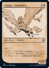 アルボレーアのペガサス/Arborea Pegasus (ショーケース版) 【日本語版】 [AFR-白C]