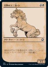 天界のユニコーン/Celestial Unicorn (ショーケース版) 【日本語版】 [AFR-白C]
