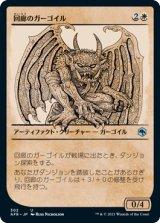 回廊のガーゴイル/Cloister Gargoyle (ショーケース版) 【日本語版】 [AFR-白U]