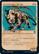 ディスプレイサー・ビースト/Displacer Beast (ショーケース版) 【日本語版】 [AFR-青U]