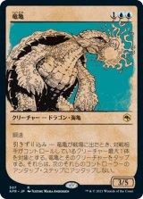 竜亀/Dragon Turtle (ショーケース版) 【日本語版】 [AFR-青R]