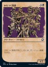 かたつく骸骨/Clattering Skeletons (ショーケース版) 【日本語版】 [AFR-黒C]