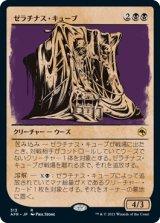 ゼラチナス・キューブ/Gelatinous Cube (ショーケース版) 【日本語版】 [AFR-黒R]