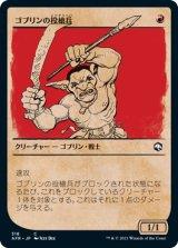 ゴブリンの投槍兵/Goblin Javelineer (ショーケース版) 【日本語版】 [AFR-赤C]