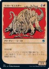 ラスト・モンスター/Rust Monster (ショーケース版) 【日本語版】 [AFR-赤U]