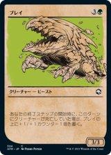 ブレイ/Bulette (ショーケース版) 【日本語版】 [AFR-緑C]