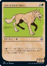 うろつくダイア・ウルフ/Dire Wolf Prowler (ショーケース版) 【日本語版】 [AFR-緑C]