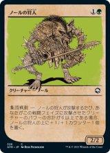 ノールの狩人/Gnoll Hunter (ショーケース版) 【日本語版】 [AFR-緑C]