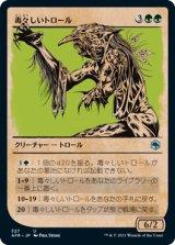 毒々しいトロール/Loathsome Troll (ショーケース版) 【日本語版】 [AFR-緑U]
