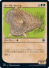 パープル・ウォーム/Purple Worm (ショーケース版) 【日本語版】 [AFR-緑U]