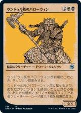 ウンドゥル族のバローウィン/Barrowin of Clan Undurr (ショーケース版) 【日本語版】 [AFR-金U]