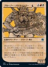 ブルーノー・バトルハンマー/Bruenor Battlehammer (ショーケース版) 【日本語版】 [AFR-金U]