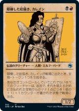 隠棲した絵描き、カレイン/Kalain, Reclusive Painter (ショーケース版) 【日本語版】 [AFR-金U]