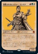 敬愛されるレンジャー、ミンスク/Minsc, Beloved Ranger (ショーケース版) 【日本語版】 [AFR-金MR]