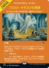 フロスト・ドラゴンの洞窟/Cave of the Frost Dragon (ショーケース版) 【日本語版】 [AFR-土地R]