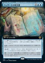 ウィザードの呪文書/Wizard's Spellbook (拡張アート版) 【日本語版】 [AFR-青R]