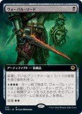 ヴォーパル・ソード/Vorpal Sword (拡張アート版) 【日本語版】 [AFR-黒R]