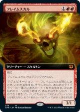 フレイムスカル/Flameskull (拡張アート版) 【日本語版】 [AFR-赤MR]