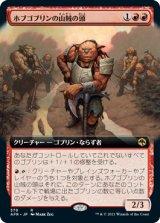 ホブゴブリンの山賊の頭/Hobgoblin Bandit Lord (拡張アート版) 【日本語版】 [AFR-赤R]