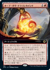 オーブ・オヴ・ドラゴンカインド/Orb of Dragonkind (拡張アート版) 【日本語版】 [AFR-赤R]