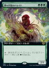 夢の円環のドルイド/Circle of Dreams Druid (拡張アート版) 【日本語版】 [AFR-緑R]