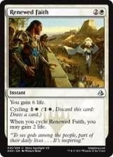 新たな信仰/Renewed Faith 【英語版】 [AKH-白U]