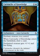 知識のカルトーシュ/Cartouche of Knowledge 【英語版】 [AKH-青C]