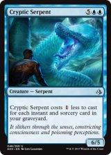 謎めいた海蛇/Cryptic Serpent 【英語版】 [AKH-青U]《状態:NM》