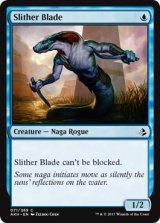 這い寄る刃/Slither Blade 【英語版】 [AKH-青C]