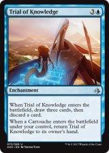 知識の試練/Trial of Knowledge 【英語版】 [AKH-青U]