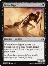 グレイブディガー/Gravedigger 【英語版】 [AKH-黒U]《状態:NM》