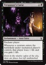 侵入者への呪い/Trespasser's Curse 【英語版】 [AKH-黒C]《状態:NM》