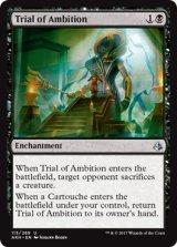 野望の試練/Trial of Ambition 【英語版】 [AKH-黒U]