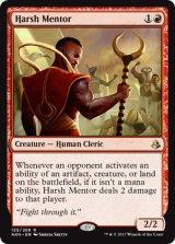 過酷な指導者/Harsh Mentor 【英語版】 [AKH-赤R]《状態:NM》