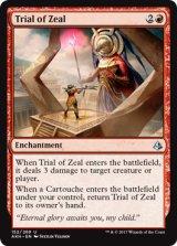 激情の試練/Trial of Zeal 【英語版】 [AKH-赤U]《状態:NM》