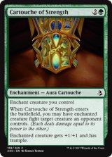 活力のカルトーシュ/Cartouche of Strength 【英語版】 [AKH-緑C]