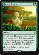 収穫期/Harvest Season 【英語版】 [AKH-緑R]《状態:NM》