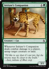 修練者の相棒/Initiate's Companion 【英語版】 [AKH-緑C]《状態:NM》