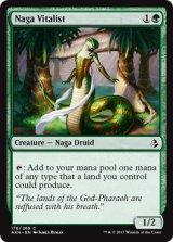 ナーガの生気論者/Naga Vitalist 【英語版】 [AKH-緑C]《状態:NM》