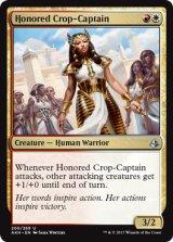 名誉ある門長/Honored Crop-Captain 【英語版】 [AKH-金U]《状態:NM》