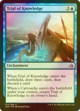 [FOIL] 知識の試練/Trial of Knowledge 【英語版】 [AKH-青U]