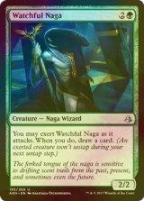 [FOIL] 用心深いナーガ/Watchful Naga 【英語版】 [AKH-緑U]