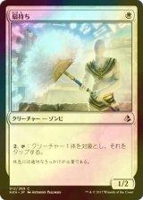 [FOIL] 扇持ち/Fan Bearer 【日本語版】 [AKH-白C]